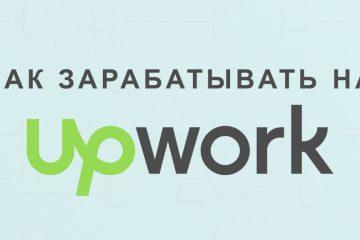 Как работать на Upwork: регистрация, заполнение профиля, вывод денег + реальный отзыв