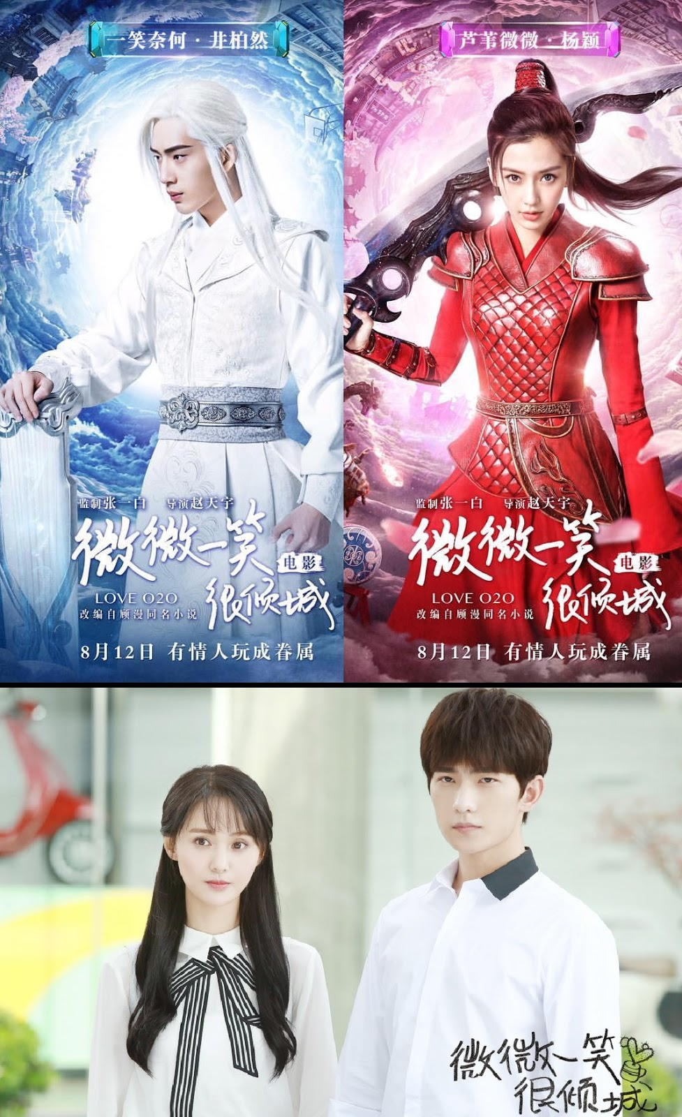 Love O2o Movie Sub Indo : movie, Pemain, Drama, China, Digitalbydesign