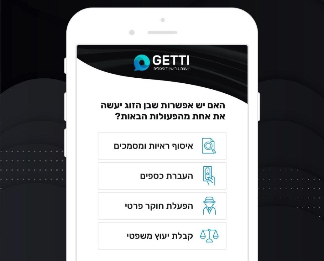 Getti  יועצת גירושין דיגיטלית