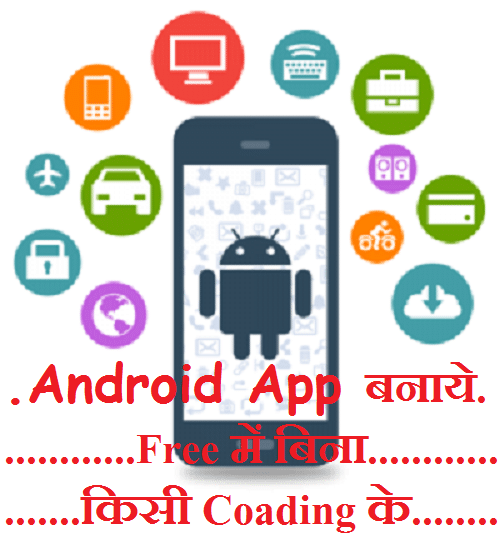 create android application without coding