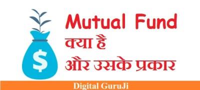 Mutual Fund क्या है और उसके प्रकार