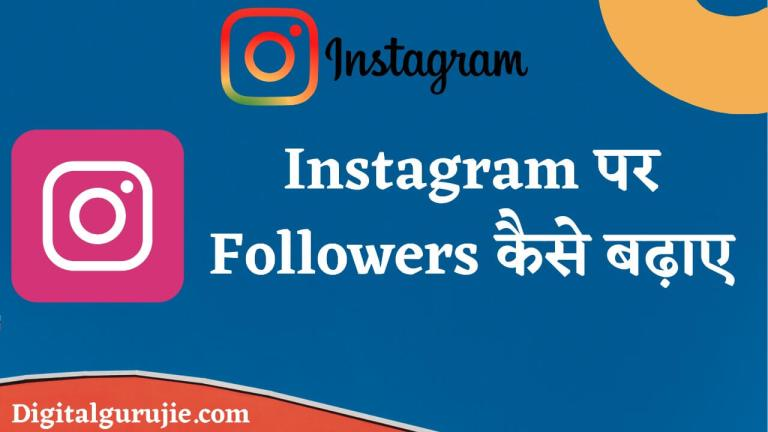 Instagram Par Follower Kaise Badhaye in hindi 2020