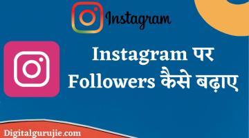 Instagram Par Follower Kaise Badhaye in hindi 2020
