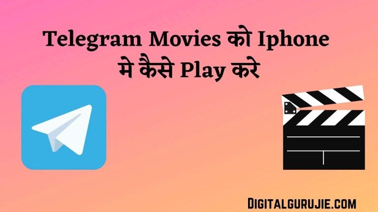 Telegram Movies को Iphone मे कैसे Play करे
