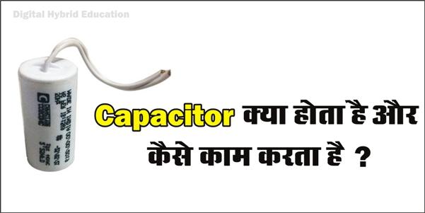 Capacitor kya hota hai
