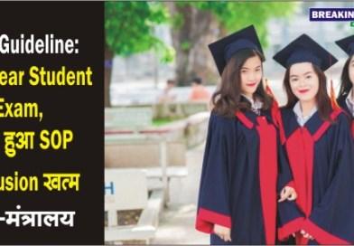 UGC Guideline
