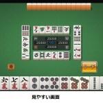 無料で遊べる「麻雀 天聖」を100ゲームほどプレイしてみました