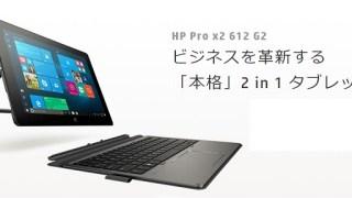 HP x2 615 G2はキーボード別売り?ちょっと紛らわしい。