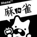 AbemaTVのガチ麻雀番組、RTDリーグがおもしろい