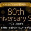 HPの80周年記念セール SpectreやPavilionが安い!