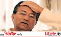 পাকিস্তানের স্বৈরশাসক পারভেজ মুশাররফের মৃত্যুদণ্ড-Digital Khobor