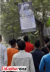 নোয়াখালীতে সুলতান কাবুসের ফেস্টুন -Digital Khobor
