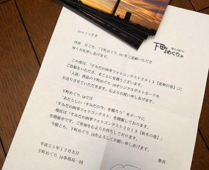 下町めぐり.jp すみだの四季フォトコンテスト2013夏秋の巻