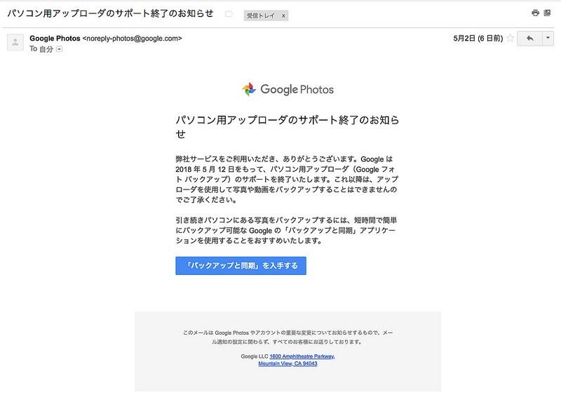 Googleフォト サポート終了 バックアップと同期の設定の注意点