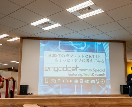 5Gで変わる興行と働き方 #Engadget meetup Special featuring. #TechCrunch レポート
