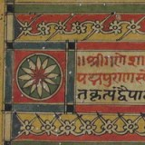 manuscript image from Panjab Digital Library