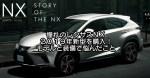 出典:レクサス https://lexus.jp/models/nx/