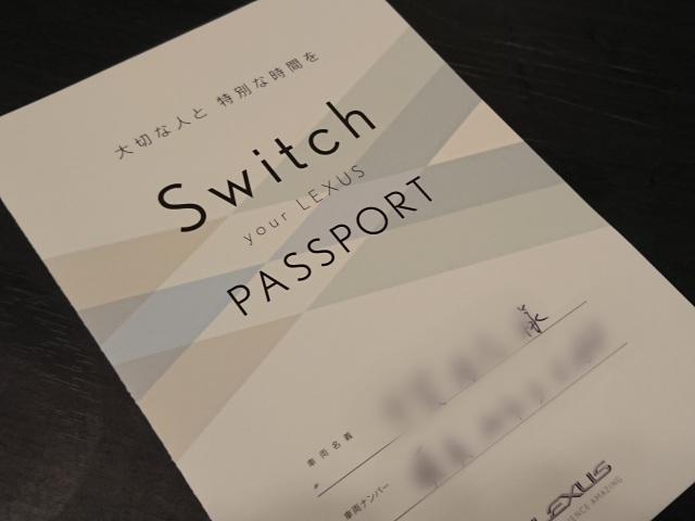 SWITCHパスポート
