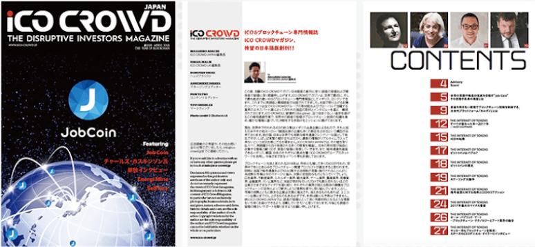 ICO CROWD専門雑誌、日本で紹介されないICO案件も!