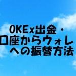 OKEx出金・trading account(取引口座)からMy Wallet(マイウォレット)への振替方法