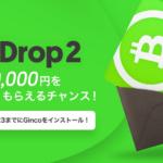 【airdrop(エアドロップ)】Gincoアプリを入れるだけでBCHが貰える