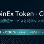 【仮想通貨取引所】CoinExとは/CETトークンの特徴とメリット/エアドロップ