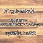 【CryptoMiso】で仮想通貨の開発更新頻度ランキングが分かる!800種類以上の通貨