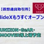 【仮想通貨取引所】SolideXもうすぐオープン!UNIZON・GeAR・MOOVER等上場予定