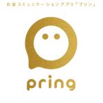 お金のアプリ「pring(プリン)」登録で600円貰えるキャンペーン