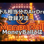 MoneyBall(マネーボール)仮想通貨ICO/登録だけで5ドル相当分のAirDrop