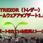 TREZOR(トレザー)ファームウェアアップデート1.6.3/サポートされている通貨とトークン