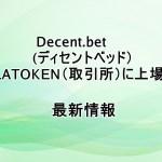 Decent.bet (ディセントベッド)LATOKEN(取引所)に上場/最新情報
