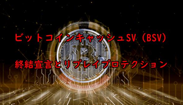 ビットコインキャッシュSV(BSV)、終結宣言とリプレイプロテクション