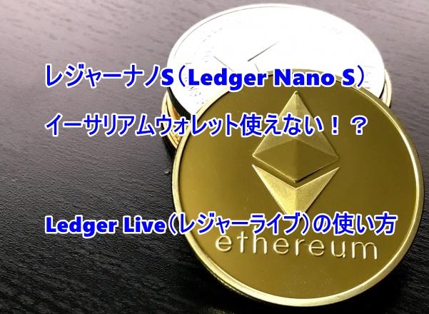 レジャーナノS(Ledger Nano S)イーサリアムウォレット使えない!?Ledger Live(レジャーライブ)の使い方