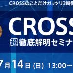 CROSS exchange(クロスエクスチェンジ)ついにXCRの詳細が分かる!?450XCR貰えるチャンス