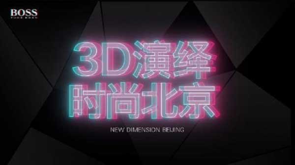 Hugo Boss – New Dimension Beijing