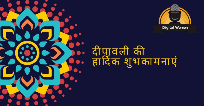 Happy Deepavali from Digital Women