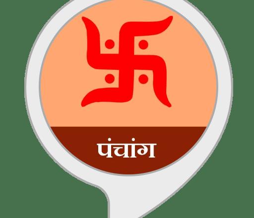 Aaj Ka Panchang (आज का पंचांग) 5th Oct 2021
