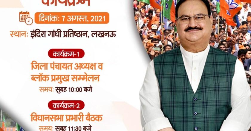 Uttar Pradesh Election 2022 : BJP President Nadda in UP