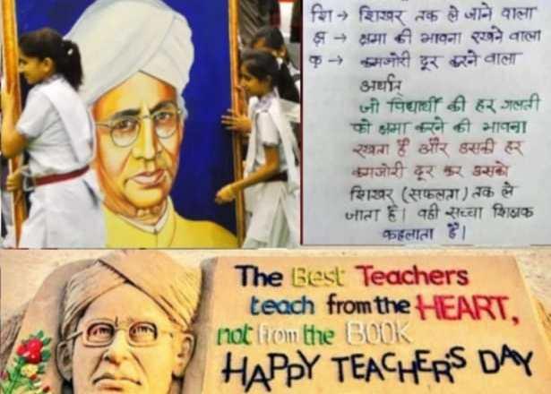 Happy Teachers' Day 2021 – विद्यार्थियों को शिक्षा और जीवन मूल्यों के साथ समाज सुधार के 'निर्माता' भी हैं शिक्षक