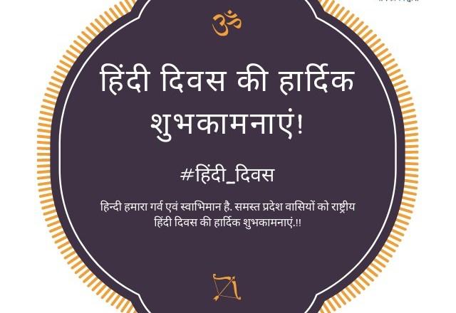 हिंदी दिवस विशेष: हिंदी है हिंदुस्तान: इसने दी है भारत को अलग पहचान
