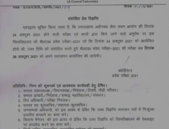 हेमवती नंदन बहुगुणा विश्वविद्यालय में बीएड की प्रवेश परीक्षा की तिथि में किया गया बदलाव