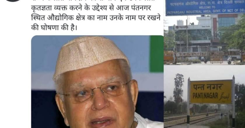 Uttarakhand News: Pant Nagar industrial area will be known as N D Tiwari Name