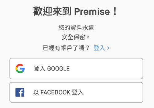 premise register interface premise註冊