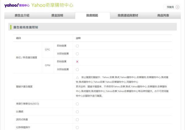 yahoo購物中心 推廣規範