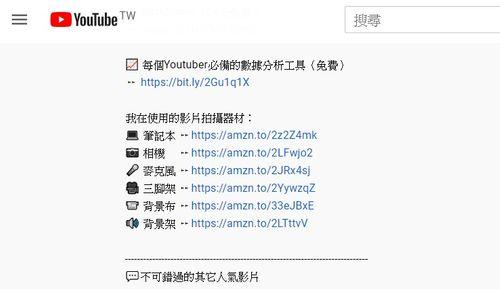 Youtube影片下方資訊欄的聯盟行銷連結