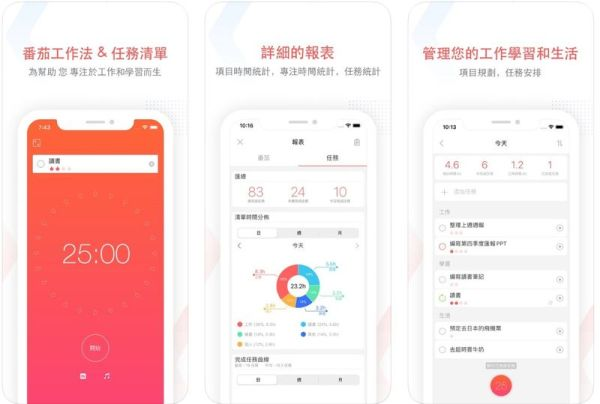 small tomato app user interface