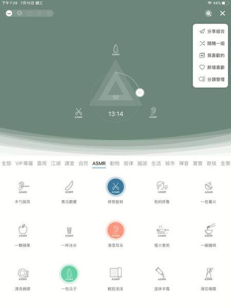 small sleep app ASMR area3