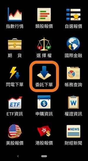 如何下單台灣REITs? 步驟一: 券商APP中選擇「委託下單」