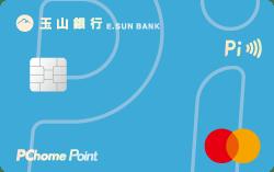玉山銀行 Pi拍錢包 信用卡